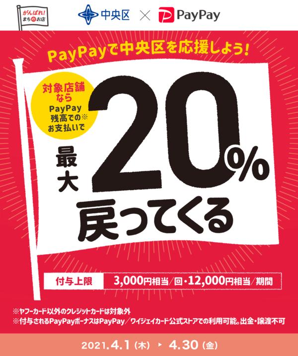 4月限定!嬉しい20%♪中央区×PayPay!