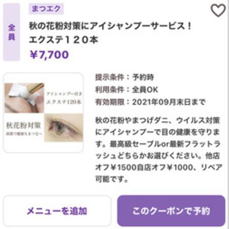 【限定クーポン】秋花粉対策のアイシャンプー
